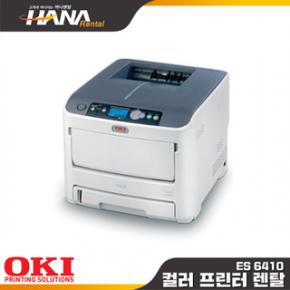 소형프린터렌탈 OKI ES6412 (정품,임대,대여)